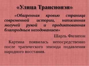 «Обагренная кровью страница современной истории, написанная могучей рукой и