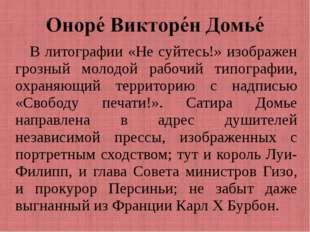 В литографии «Не суйтесь!» изображен грозный молодой рабочий типографии, охра