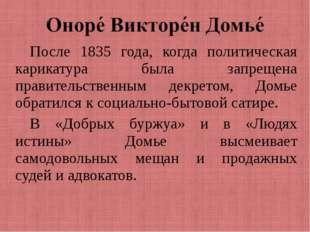 После 1835 года, когда политическая карикатура была запрещена правительственн