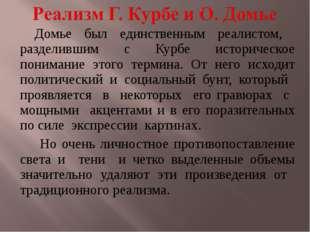 Домье был единственным реалистом, разделившим с Курбе историческое понимание