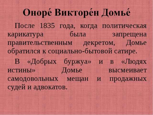 После 1835 года, когда политическая карикатура была запрещена правительственн...