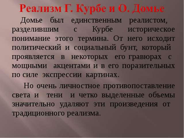 Домье был единственным реалистом, разделившим с Курбе историческое понимание...