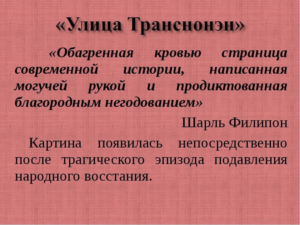 «Обагренная кровью страница современной истории, написанная могучей рукой и...