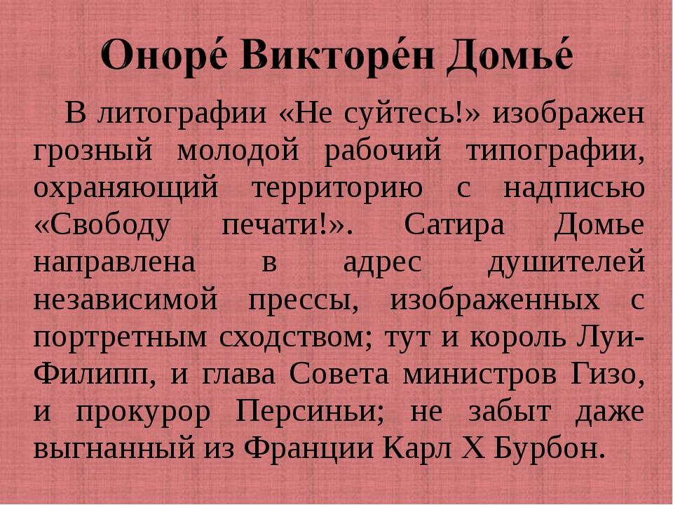 В литографии «Не суйтесь!» изображен грозный молодой рабочий типографии, охра...