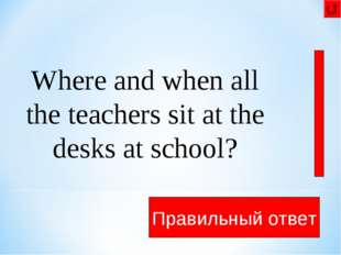 They sit at the desks in the room # 16 at the meetings Правильный ответ   Wh