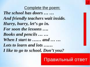 That open wide, will begin, , to do. Complete the poem: The school has doors