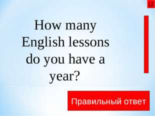 We have 68 English lessons a year Правильный ответ How many English lessons