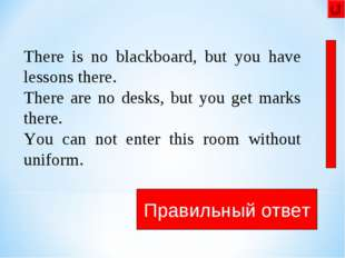 This room is Gym Правильный ответ There is no blackboard, but you have lesson