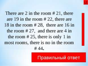 They are computers Правильный ответ There are 2 in the room # 21, there are