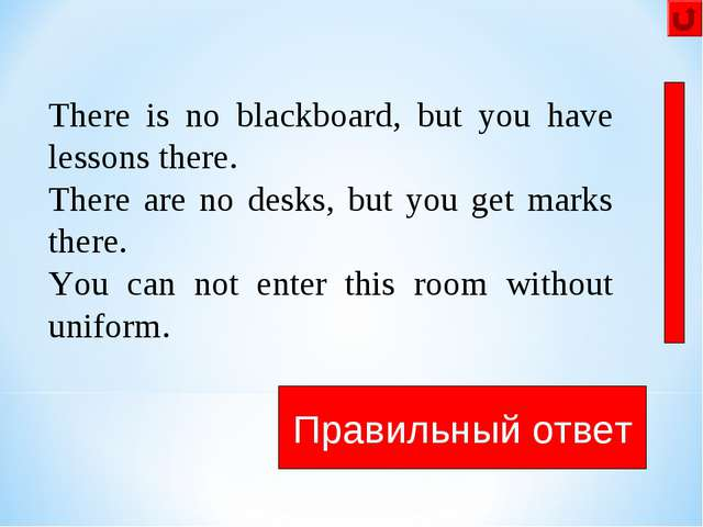 This room is Gym Правильный ответ There is no blackboard, but you have lesson...