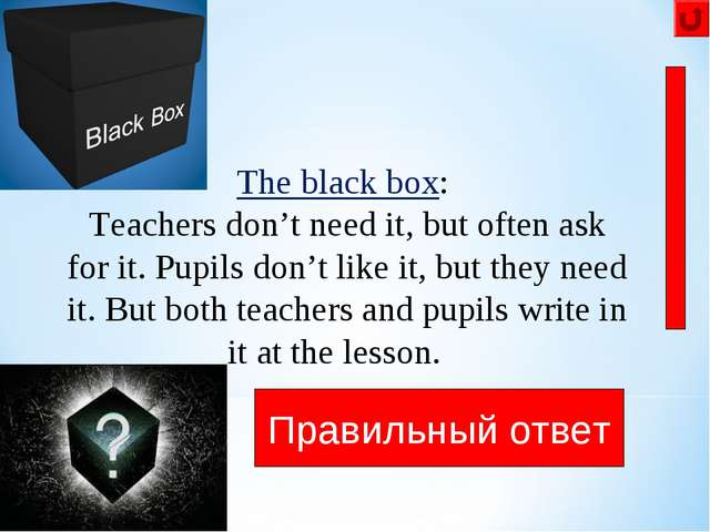 It is a school diary Правильный ответ The black box: Teachers don't need it,...