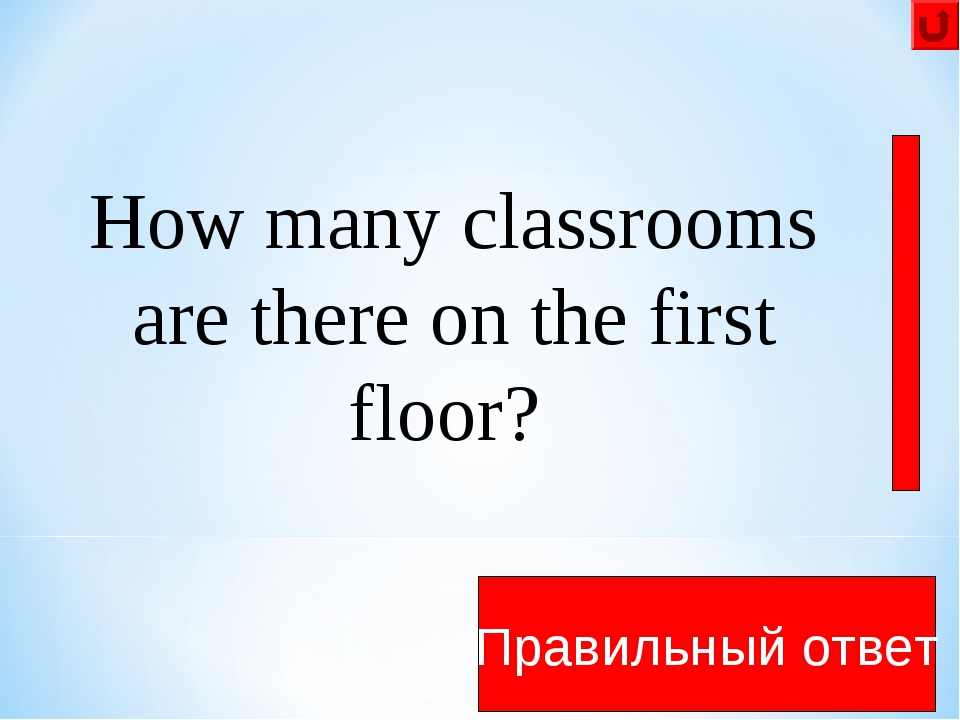 There are 11 rooms on the first floor Правильный ответ How many classrooms ar...