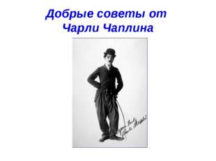 Добрые советы от Чарли Чаплина