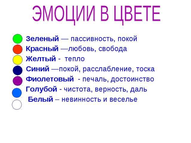 Зеленый — пассивность, покой Красный —любовь, свобода Желтый - тепло Синий —...