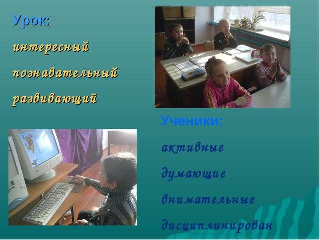Урок: интересный познавательный развивающий Ученики: активные думающие внимат...