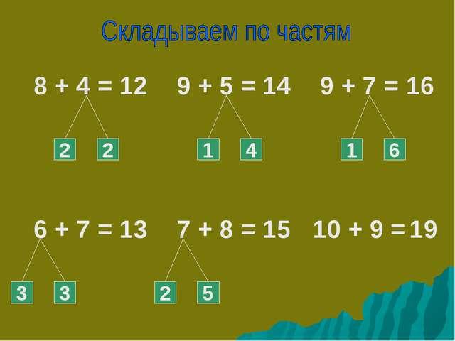 8 + 4 = 2 1 2 4 1 9 + 5 = 9 + 7 = 6 + 7 = 7 + 8 = 10 + 9 = 6 2 5 3 3 12 14 16...
