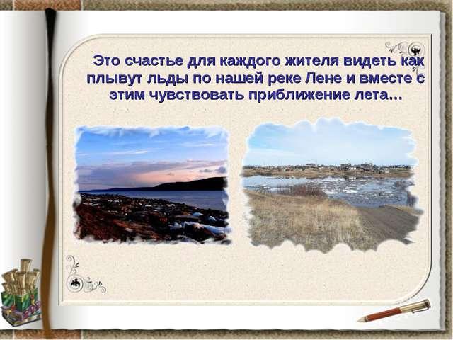 Это счастье для каждого жителя видеть как плывут льды по нашей реке Лене и в...
