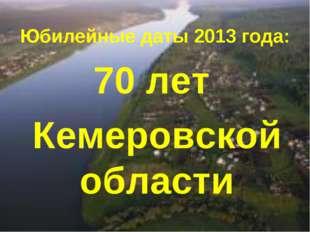 Юбилейные даты 2013 года: 70 лет Кемеровской области
