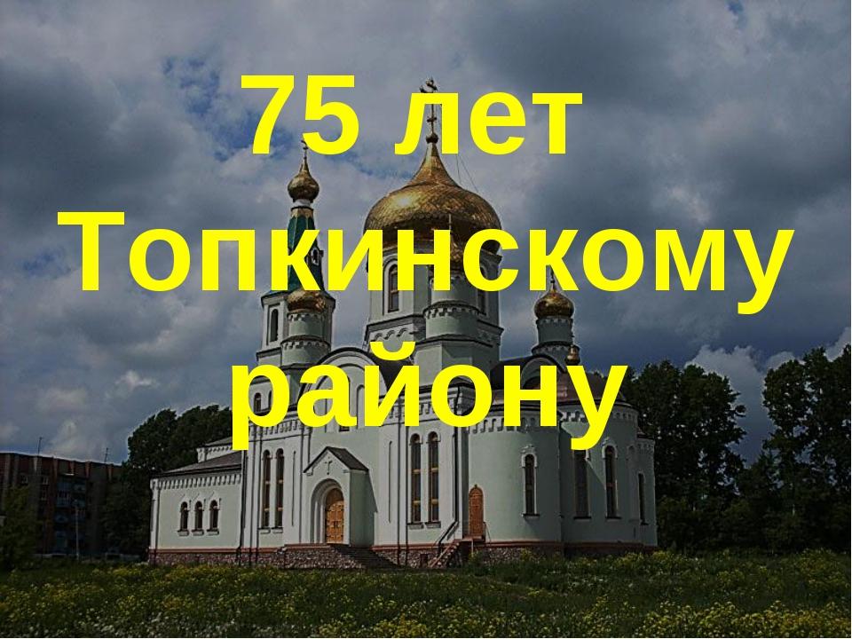 75 лет Топкинскому району
