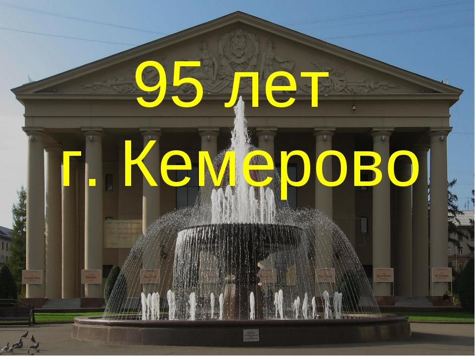 95 лет г. Кемерово