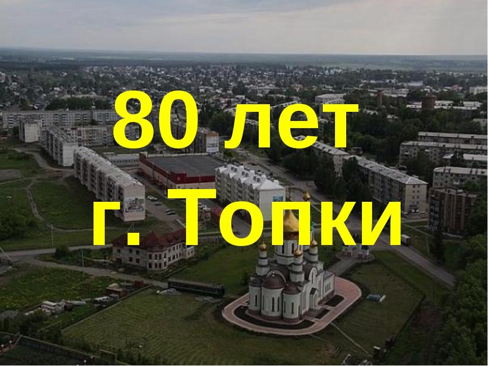 80 лет г. Топки