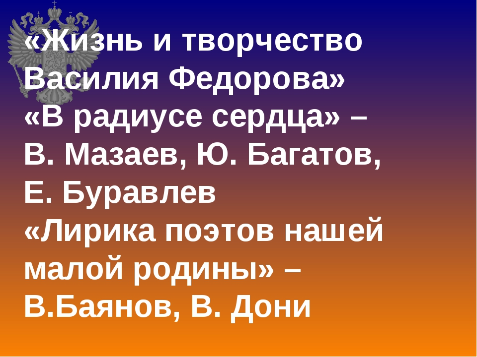 «Жизнь и творчество Василия Федорова» «В радиусе сердца» – В. Мазаев, Ю. Бага...