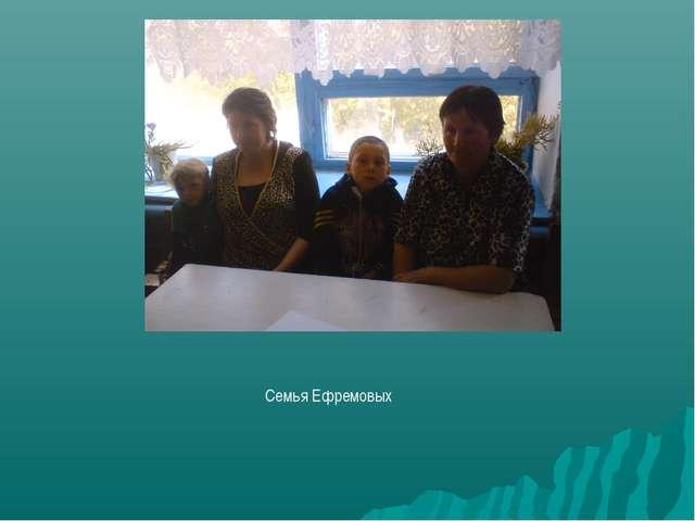 Семья Ефремовых