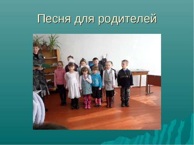 Песня для родителей