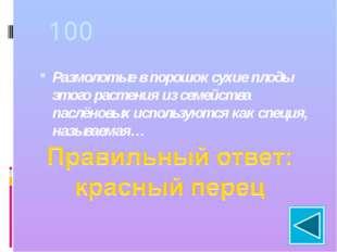 100 Размолотые в порошок сухие плоды этого растения из семейства паслёновых и