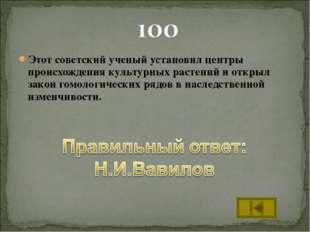 Этот советский ученый установил центры происхождения культурных растений и от