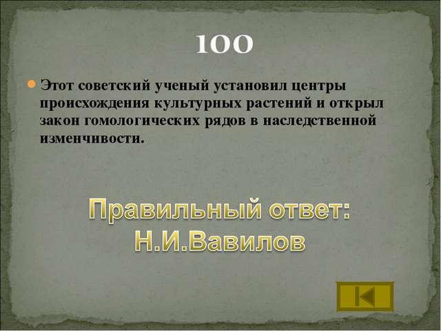 Этот советский ученый установил центры происхождения культурных растений и от...