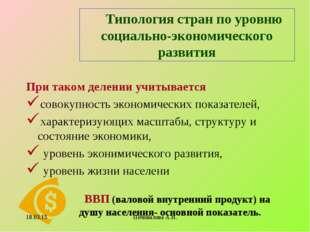 Типология стран по уровню социально-экономического развития При таком делени