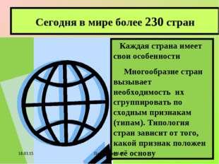 Сегодня в мире более 230 стран Каждая страна имеет свои особенности Многообра
