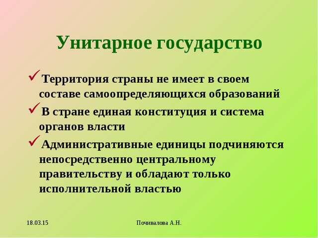 Унитарное государство Территория страны не имеет в своем составе самоопределя...