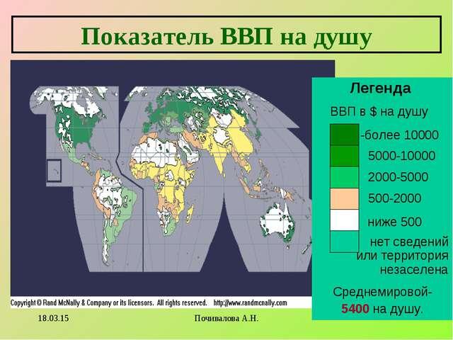 Показатель ВВП на душу * Почивалова А.Н. Легенда ВВП в $ на душу -более 10000...