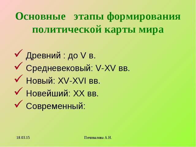 Основные этапы формирования политической карты мира Древний : до V в. Среднев...