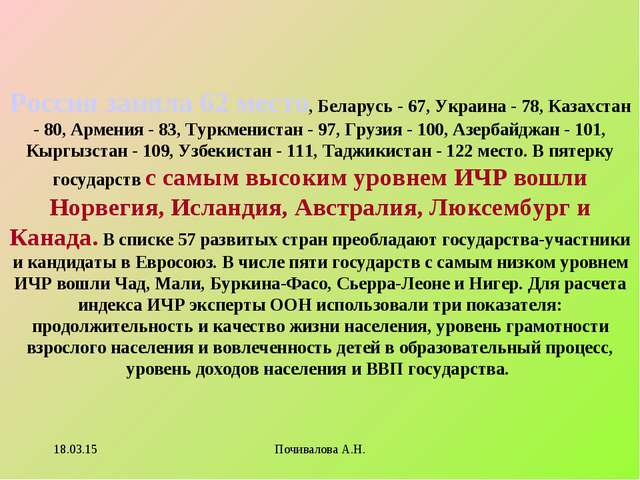 Россия заняла 62 место, Беларусь - 67, Украина - 78, Казахстан - 80, Армения...