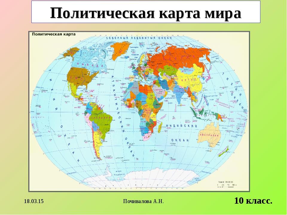 Политическая карта мира 10 класс. * Почивалова А.Н. Почивалова А.Н.