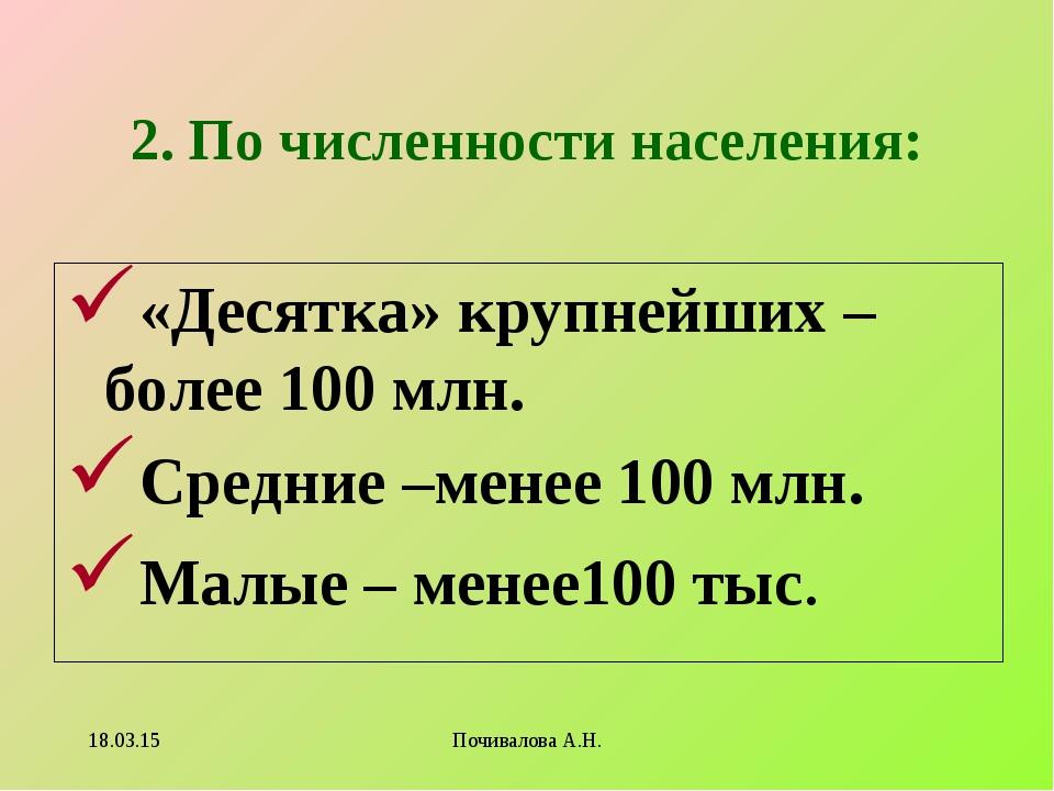2. По численности населения: «Десятка» крупнейших –более 100 млн. Средние –ме...