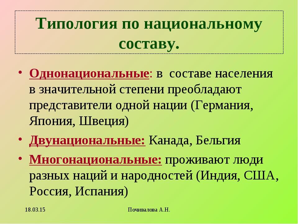 Типология по национальному составу. Однонациональные: в составе населения в з...