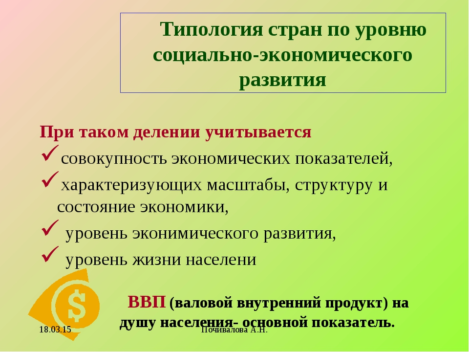 Типология стран по уровню социально-экономического развития При таком делени...