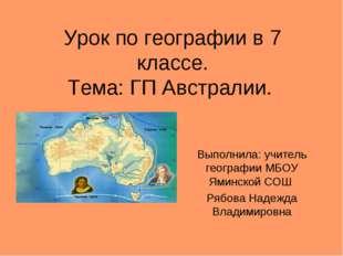 Урок по географии в 7 классе. Тема: ГП Австралии. Выполнила: учитель географи