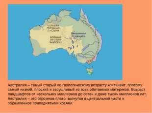 Австралия – самый старый по геологическому возрасту континент, поэтому самый