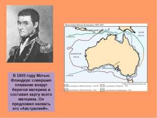 В 1803 году Мэтью Флиндерс совершил плавание вокруг берегов материка и состав