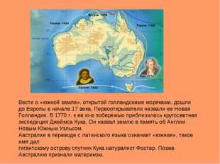Вести о «южной земле», открытой голландскими моряками, дошли до Европы в нача