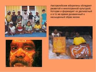 Австралийские аборигены обладают развитой и многогранной культурой, Которая и