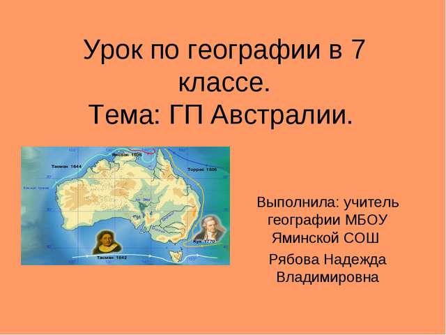 Урок по географии в 7 классе. Тема: ГП Австралии. Выполнила: учитель географи...