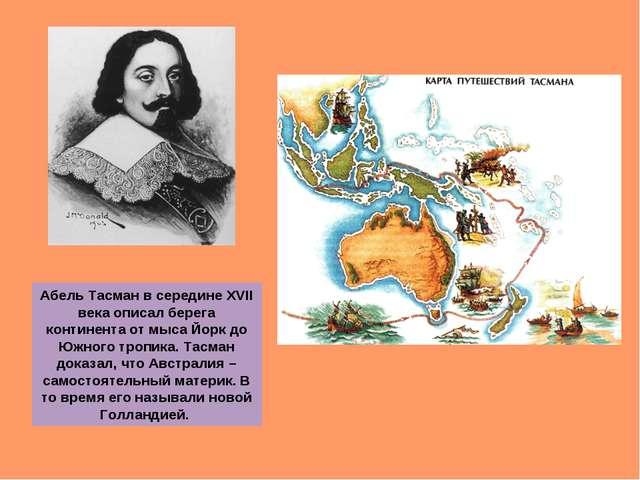 Абель Тасман в середине XVII века описал берега континента от мыса Йорк до Юж...