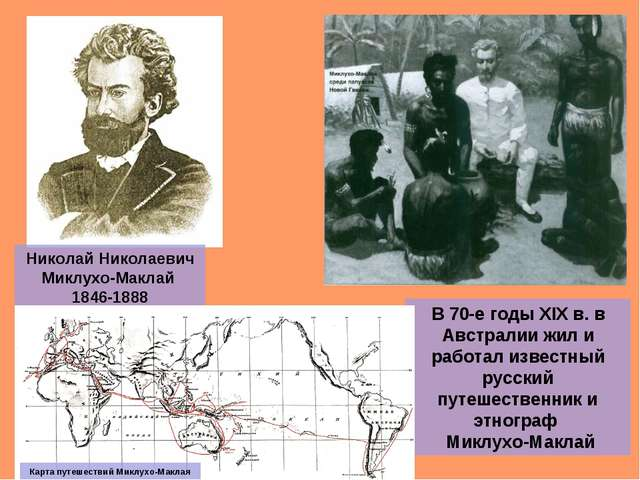 Николай Николаевич Миклухо-Маклай 1846-1888 В 70-е годы XIX в. в Австралии жи...