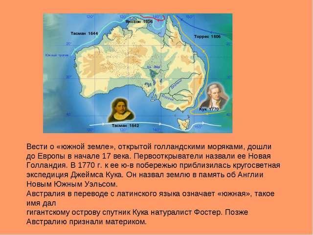 Вести о «южной земле», открытой голландскими моряками, дошли до Европы в нача...